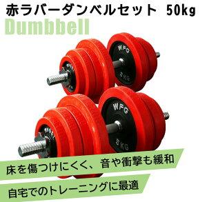 【送料無料】赤ラバーダンベルセット 50kg (片手25kg×2個セット)[Slim Fit Gym スリムフィット] 送料無料 筋トレ ダンベル ウエイト トレーニング 鉄アレイ フィットネス