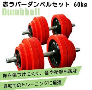 【送料無料】赤ラバーダンベルセット 60kg (片手30kg×2個セット)[Slim Fit Gym スリムフィット] 送料無料 筋トレ ダンベル ウエイト トレーニング 鉄アレイ フィットネス