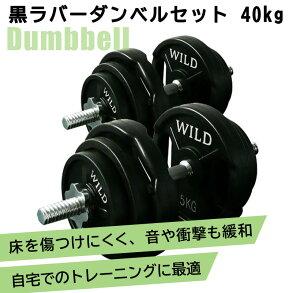 黒ラバーダンベルセット 40kg[Slim Fit Gym スリムフィット] 送料無料 筋トレ ダンベル ウエイト トレーニング 鉄アレイ