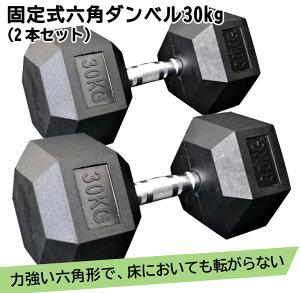 固定式六角ダンベル30kg 2本セット[Slim Fit Gym スリムフィット] 送料無料 ダンベル バーベル ウエイト 筋トレ トレーニング 腹筋 背筋 ベンチプレス ジム