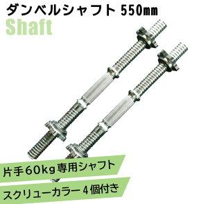 ダンベルシャフト550mm 2本セット(スクリューカラー付)[Slim Fit Gym スリムフィット]送料無料 筋トレ トレーニング ウエイト バー 腹筋 ロング