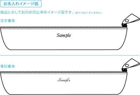 -ノワールプチペンケースのお名入れ(納期10-14営業日)