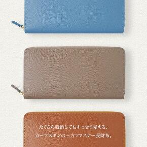 【送料無料】NCラウンド長財布