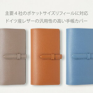 NC スリムロング手帳カバー・ベルト付き【名入れ可/メール便不可】