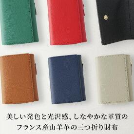 FG 三つ折り財布【名入れ可/メール便不可】