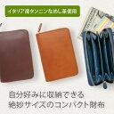 【送料無料】LC ラウンド財布【メール便不可】