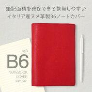 【受注製作/送料無料/名入れ可:】MBB6ノートカバー【納期:約2ヶ月】