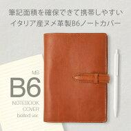 【受注製作/送料無料/名入れ可:】MBB6ノートカバー・ベルト付き【納期:約2ヶ月】