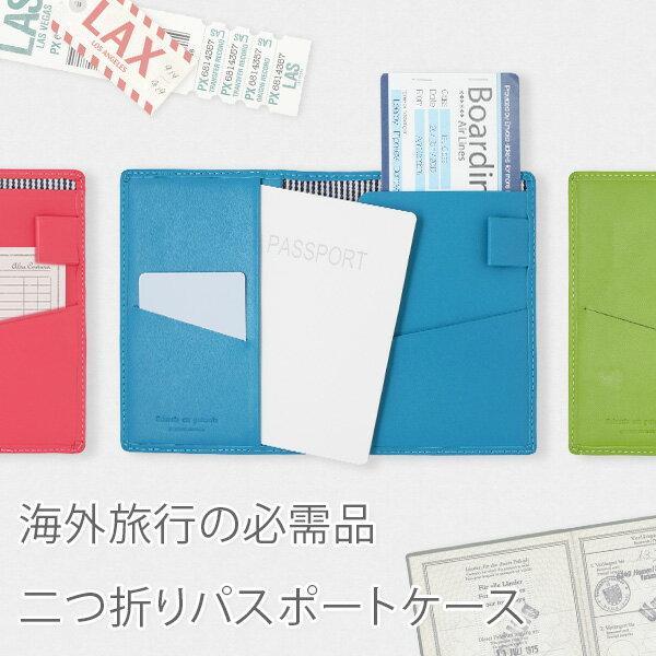 【送料無料/名入れ可:】ノワール パスポートケース【メール便不可】