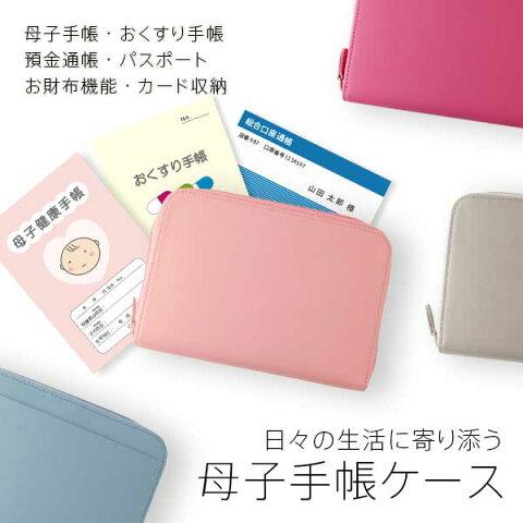 ノワール母子手帳ケース【限定販売/送料無料/名入れ可/メール便不可】