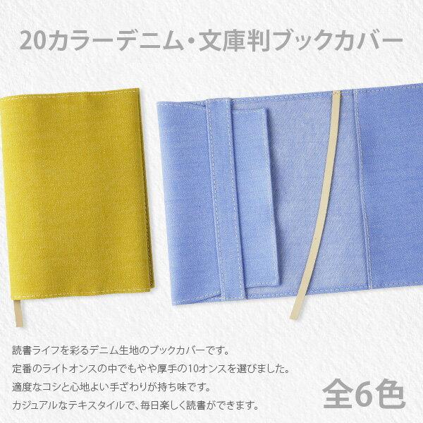 【メール便可】20カラーデニム・文庫判ブックカバー