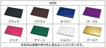 【メール便可】アルマイトカードケースL