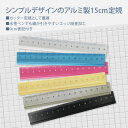 【メール便可】アルミルーラー/15cm