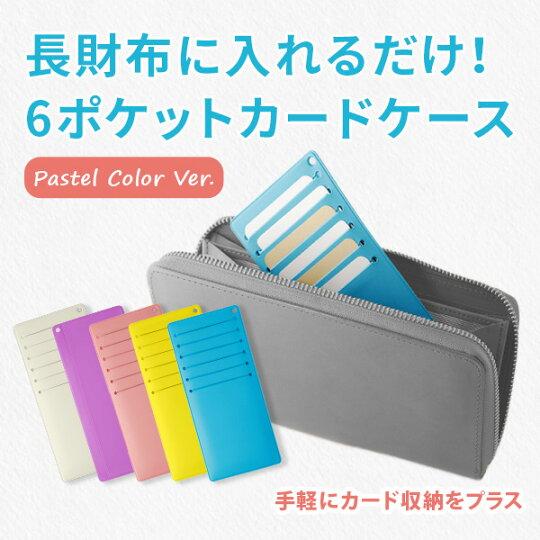 【メール便可】SPCカードケース(パステルカラー)