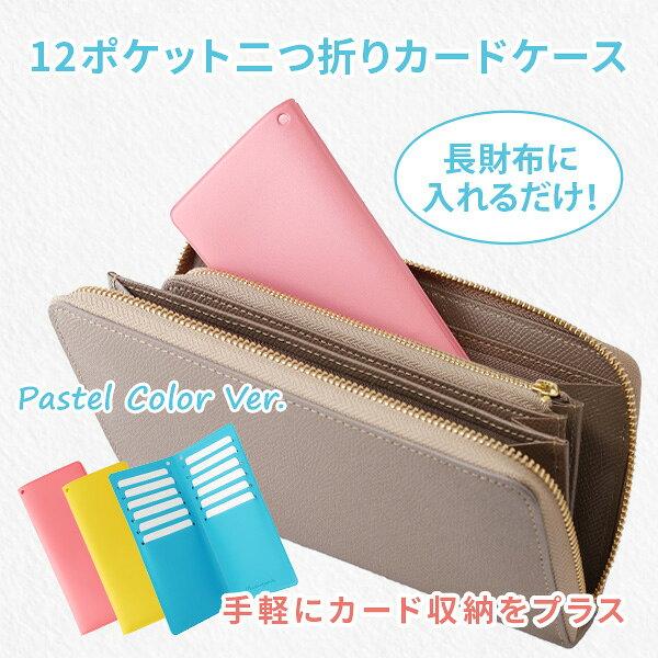 【メール便可】SPC二つ折りカードケース(パステルカラー)