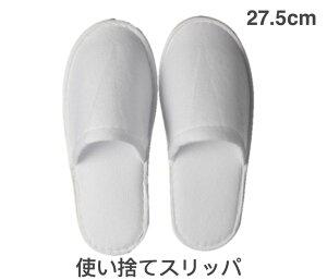 使い捨てスリッパ 20足セット ホワイト 27.5cm タオル地 つま先前閉じタイプ 軽量 滑り止め
