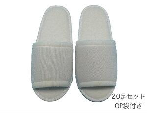 20足セット 使い捨てスリッパ 送料無料 OP袋入 白い 全長28cm タオル地 ソフト つま先前開きタイプ
