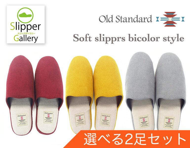 送料無料選べる2足セット2トーンバイカラーオールドスタンダードソフトスリッパMLサイズスリッパルームシューズお洒落おしゃれslippersおしゃれスリッパ来客用スリッパスリッパヒール来客用slippers