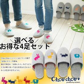 Chouchou+シュシュアニマルシルエット刺繍ソフトスリッパMLサイズ選べる4足セットスリッパルームシューズお洒落おしゃれslippersおしゃれスリッパ来客用スリッパスリッパヒールオクムラ