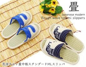 荒波キルト畳中板スタンダードMLスリッパしじら風イ草スリッパMLサイズルームシューズスリッパおしゃれ来客用slippers夏用
