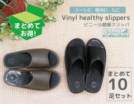 拭けるビニールヘルシースリッパ 10足セットおもてなしスリッパ(業務用) 拭けるビニールヘルシースリッパ(健康スリッパ)オクムラ スリッパルームシューズおしゃれスリッパ来客用来客用slippers