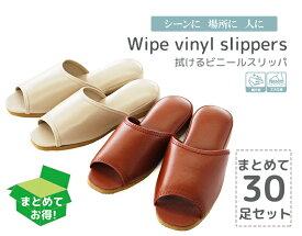 拭けるビニールスリッパ30足セット(吊込み前開きタイプ)おもてなしスリッパ(業務用) 拭けるビニールスリッパ(吊込み前開きタイプ)オクムラスリッパルームシューズお洒落おしゃれ来客用slippers