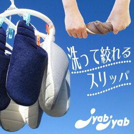 洗って絞れるスリッパJyabJyabジャブジャブ全シリーズ避難所スリッパ 防災スリッパ オクムラスリッパスリッパヒール来客用slippers