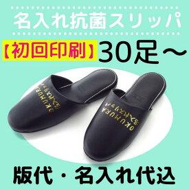 【送料無料】名入れスリッパ 初回印刷 抗菌ビニールスリッパ- ご注文は30足から承ります 表示価格は1足オクムラスリッパ ルームシューズ スリッパおしゃれ slippers お洒落 来客用 セットset