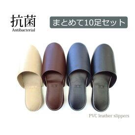 お手入れ簡単!まとめて1色10足セット!抗菌ビニールスリッパアニリンレザースリッパ ウイルス対策 コロナ対策 スリッパ ルームシューズ スリッパおしゃれ slippers お洒落 来客用 セットsetオクムラ