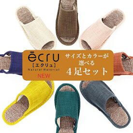 【選べる4足セット】ecru-エクリュ『絨毯パイル』スリッパMLサイズ通気性を追求したスリッパNEWカラーエクリュecru『絨毯パイル』セットでお得スリッパ♪ルームシューズお洒落おしゃれslippers来客用スリッパオクムラ