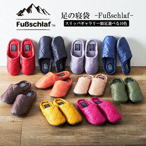 フースシュラフ足の寝袋 ルームシューズ携帯袋付きメンズサイズスリッパルームシューズオクムラ軽量おしゃれスリッパ携帯スリッパスリッパヒール