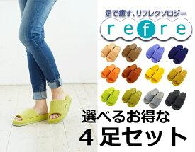 【送料無料】リフレrefreサイズとカラーを選べる4足セットスリッパルームシューズお洒落おしゃれslippersおしゃれスリッパ来客用スリッパ