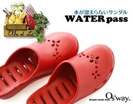 Os'wayスタンダードコレクション大人気WATErPASSウォーターパス水が溜まらない構造サンダルガーデニングオクムラ