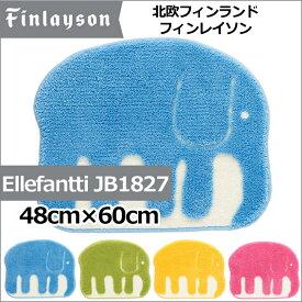 北欧デザイン 【Finlaysonフィンレイソン】 丸洗い OK 滑止加工 変形象型マット Elefantti JB1827 48 cmx60cm