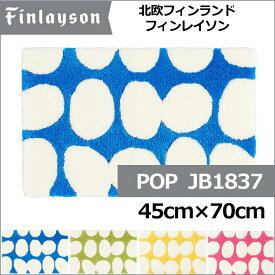 北欧デザイン 【Finlaysonフィンレイソン】 丸洗い OK 滑止加工 丸型 円形 玄関マット JB1837 45cmx70cm