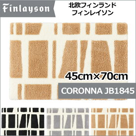 北欧デザイン 【Finlaysonフィンレイソン】 丸洗い OK 滑止加工 玄関マット CORONNAコロナ JB1845 45 cmx70cm