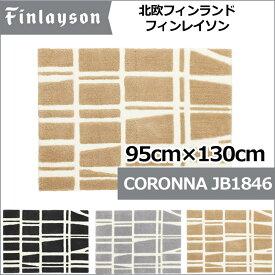北欧デザイン 【Finlaysonフィンレイソン】 丸洗い OK 滑止加工 ラグマット CORONNAコロナ JB1846 95 cmx130cm