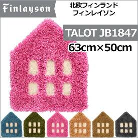 北欧デザイン 【Finlaysonフィンレイソン】 丸洗い OK 滑止加工 家型玄関マット ルームマット TALOTOタロット JB1847 63 cmx50cm