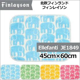 北欧デザイン 【Finlaysonフィンレイソン】 丸洗い OK 滑止加工 象バスマット Elefantti JE1849 45 cmx60cm