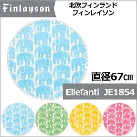 北欧デザイン 【Finlaysonフィンレイソン】 丸洗い OK 滑止加工 象丸型 円形 ルームマット Elefantti JE1854 直径67cm