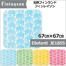 北欧デザイン 【Finlaysonフィンレイソン】 丸洗い OK 滑止加工 象丸ルームマット Elefantti JE1855 直径67cm×67cm