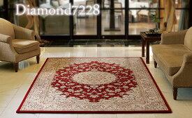 ラグ カーペット ラグマット 北欧 シャギーラグ rug carpet 【スミノエ製】 ダイヤモンド7228 200cm×250cm