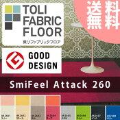 【東リ】タイルカーペットファブリックフロアスマイフィール26040cm×40cm8色