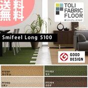【東リ】タイルカーペットファブリックフロアスマイフィールロング5100_25cm×100cm4色
