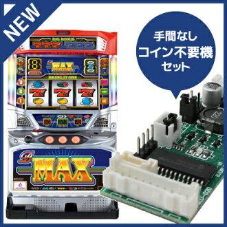 二手的弹珠机主机B-MAX 5号机|不要硬币的机安排|放心的保障/维修完成,是超过30,000日元并且全国家庭事情沟主机