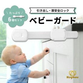 ベビーガード ストッパー ドアロック 6本セット チャイルドロック ドア ロック 扉 引き出し 赤ちゃん ベビー ガード 子供 安全 安心 地震対策 いたずら防止 落下防止 ホワイト 白 出産祝い