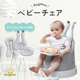 ベビーチェア クッション テーブル付き Hugmuu ハイチェア ローチェア ベビーチェアー ベルト キッズ チェア ベビー ベビーハイチェア 赤ちゃん 椅子 離乳食 イス 多機能ベビーチェア 脱出防止 タイヤ付き