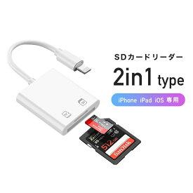 SDカードリーダー 2in1 iphone lightning マイクロsdカードリーダー メモリーカード microsdカードリーダー 写真 移動 iPad iOS専用 カメラ リーダー 高速データ転送 iPhone 12 11 11pro X XS XR 6 7 8 対応
