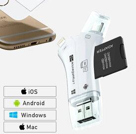 \マラソン限定特価-24日まで/ スマホ USB Type-C SDカードリーダー iPhone Android iPad Lightning ノートパソコン カメラ microSD マルチカードリーダー カメラリーダー メモリー 高速 転送速度 純正 音楽 写真
