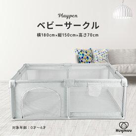 ベビーサークル Hugmuu メッシュ 大型 ハイタイプ 扉付き プレイヤード 大きい 自立式 180 ベビーゲート ベビー フェンス サークル 滑り止め 洗濯可能 洗える 赤ちゃん 子供